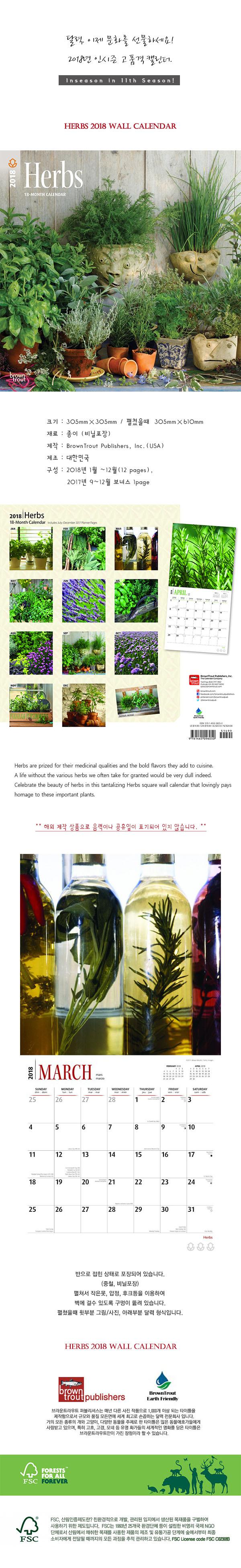 2018 캘린더 허브 Herbs16,000원-브라운트라우트디자인문구, 다이어리/캘린더, 캘린더, 벽걸이캘린더바보사랑2018 캘린더 허브 Herbs16,000원-브라운트라우트디자인문구, 다이어리/캘린더, 캘린더, 벽걸이캘린더바보사랑