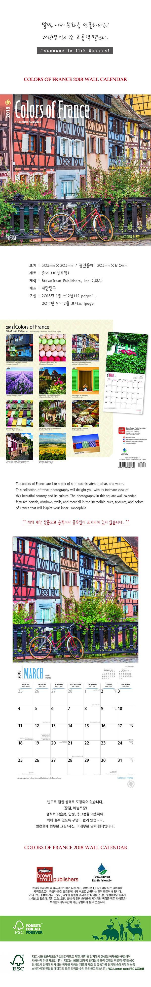 2018 캘린더 프랑스의 색 Colors of France16,000원-브라운트라우트디자인문구, 다이어리/캘린더, 캘린더, 벽걸이캘린더날짜형바보사랑2018 캘린더 프랑스의 색 Colors of France16,000원-브라운트라우트디자인문구, 다이어리/캘린더, 캘린더, 벽걸이캘린더날짜형바보사랑