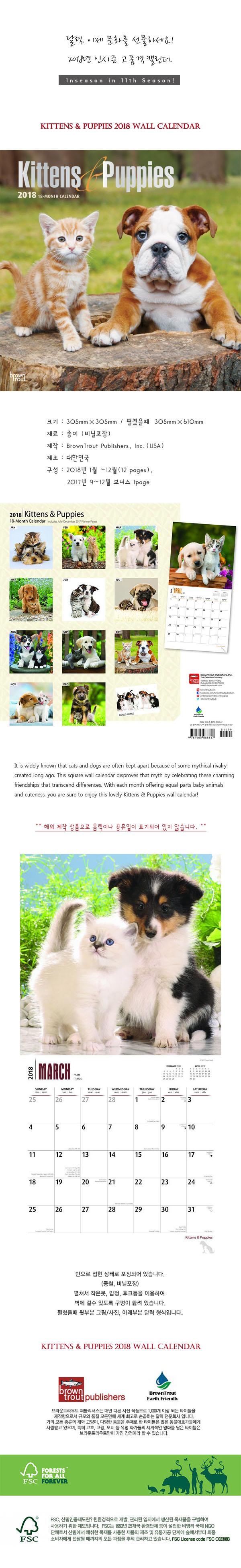 2018 캘린더 키튼앤퍼피 Kittens n Puppies16,000원-브라운트라우트디자인문구, 다이어리/캘린더, 캘린더, 벽걸이캘린더바보사랑2018 캘린더 키튼앤퍼피 Kittens n Puppies16,000원-브라운트라우트디자인문구, 다이어리/캘린더, 캘린더, 벽걸이캘린더바보사랑