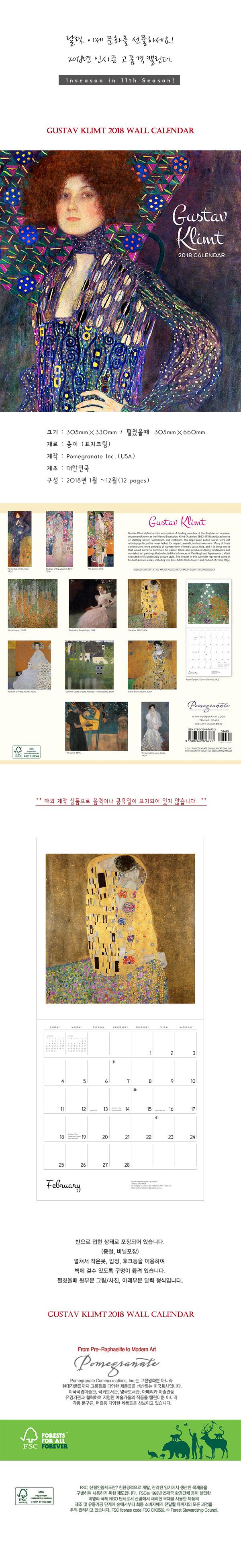 2018 캘린더 클림트 Gustav Klimt19,000원-포미그레닛디자인문구, 다이어리/캘린더, 캘린더, 벽걸이캘린더바보사랑2018 캘린더 클림트 Gustav Klimt19,000원-포미그레닛디자인문구, 다이어리/캘린더, 캘린더, 벽걸이캘린더바보사랑