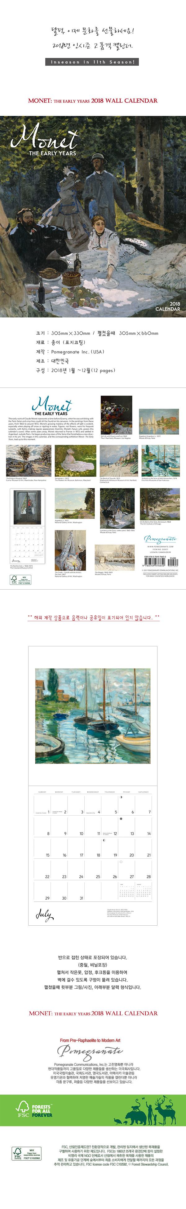 2018 캘린더 모네 Monet (The Early Years)19,000원-포미그레닛디자인문구, 다이어리/캘린더, 캘린더, 벽걸이캘린더바보사랑2018 캘린더 모네 Monet (The Early Years)19,000원-포미그레닛디자인문구, 다이어리/캘린더, 캘린더, 벽걸이캘린더바보사랑