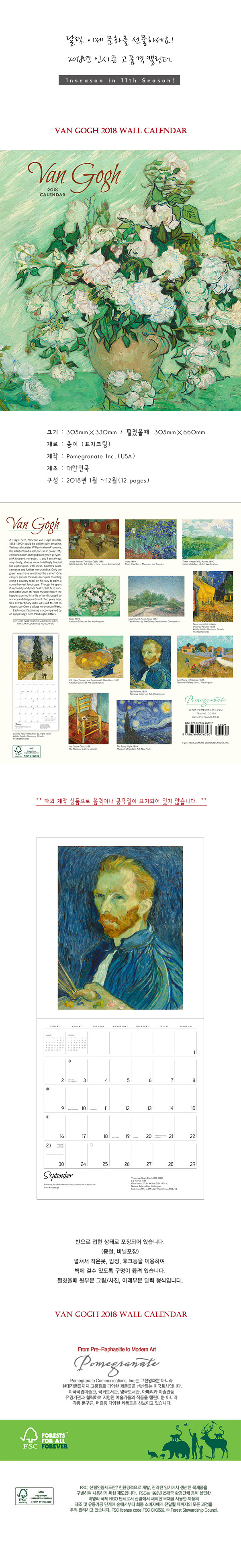 2018 캘린더 Van Gogh19,000원-포미그레닛디자인문구, 다이어리/캘린더, 캘린더, 벽걸이캘린더날짜형바보사랑2018 캘린더 Van Gogh19,000원-포미그레닛디자인문구, 다이어리/캘린더, 캘린더, 벽걸이캘린더날짜형바보사랑