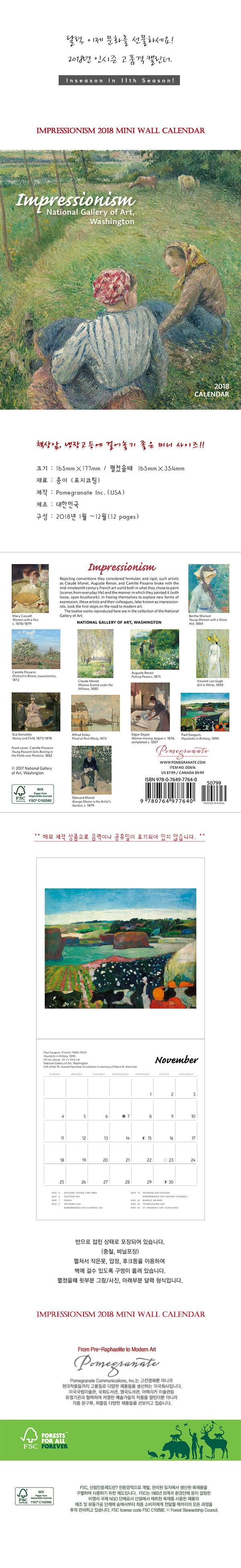 2018 미니캘린더 인상주의 Impressionism11,000원-포미그레닛디자인문구, 다이어리/캘린더, 캘린더, 벽걸이캘린더날짜형바보사랑2018 미니캘린더 인상주의 Impressionism11,000원-포미그레닛디자인문구, 다이어리/캘린더, 캘린더, 벽걸이캘린더날짜형바보사랑