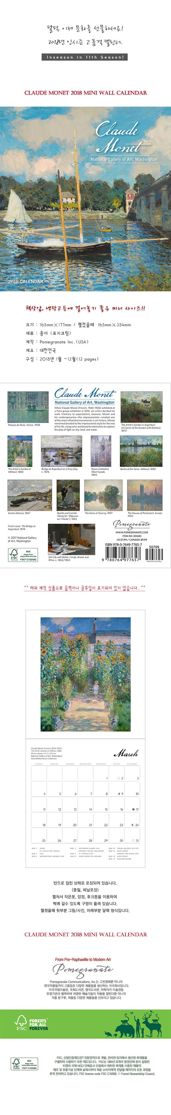 2018 미니캘린더 클로드 모네 Claude Monet11,000원-포미그레닛디자인문구, 다이어리/캘린더, 캘린더, 벽걸이캘린더바보사랑2018 미니캘린더 클로드 모네 Claude Monet11,000원-포미그레닛디자인문구, 다이어리/캘린더, 캘린더, 벽걸이캘린더바보사랑